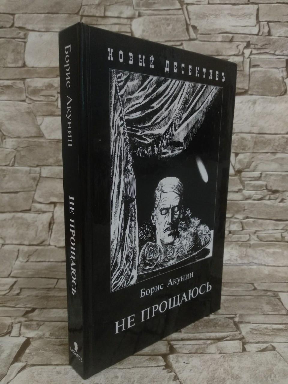 """Книга """"Не прощаюсь"""" Твердый переплет, Борис  Акунин,"""