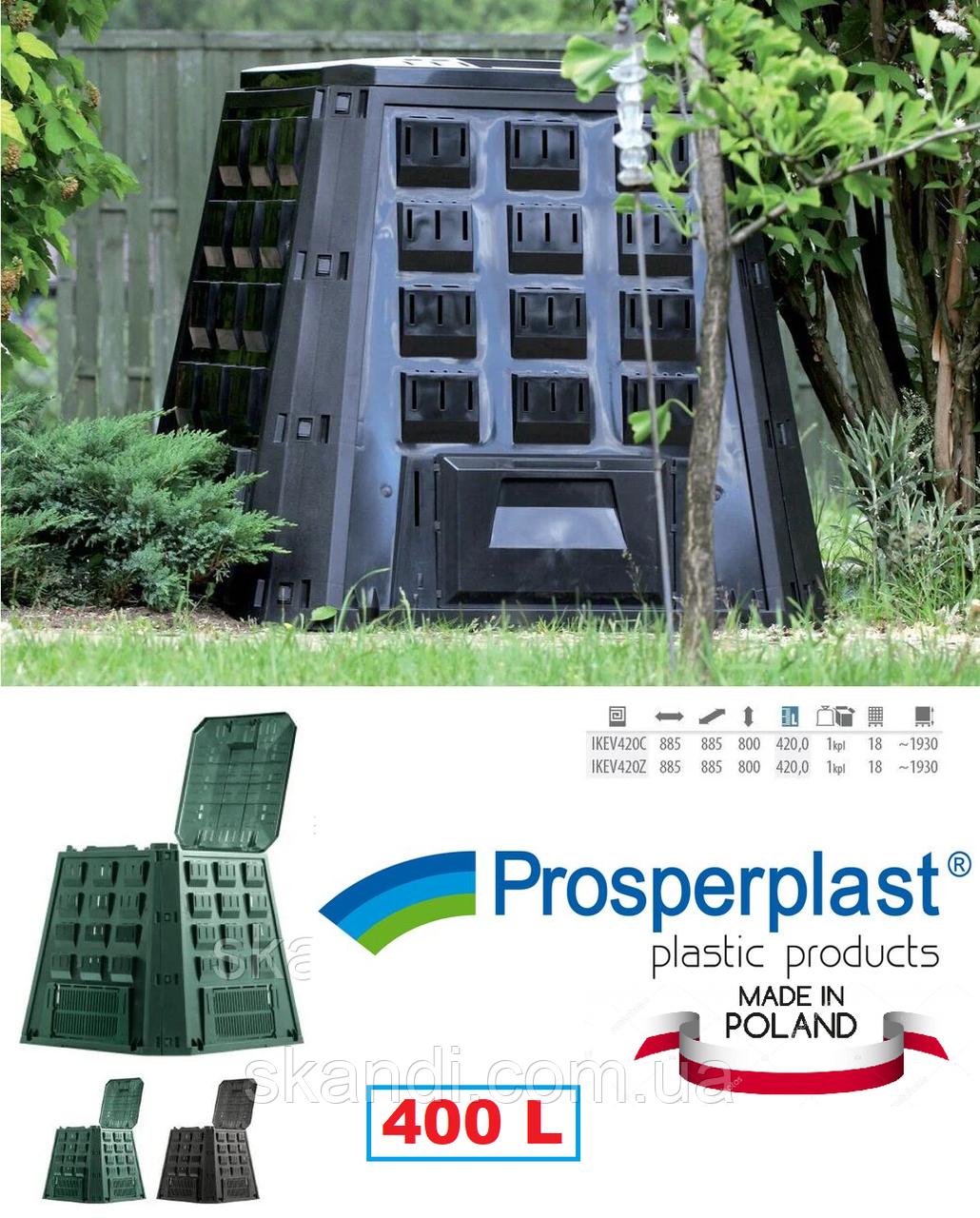 Компостер 400л  Prosperplast(Оригинал)Польша
