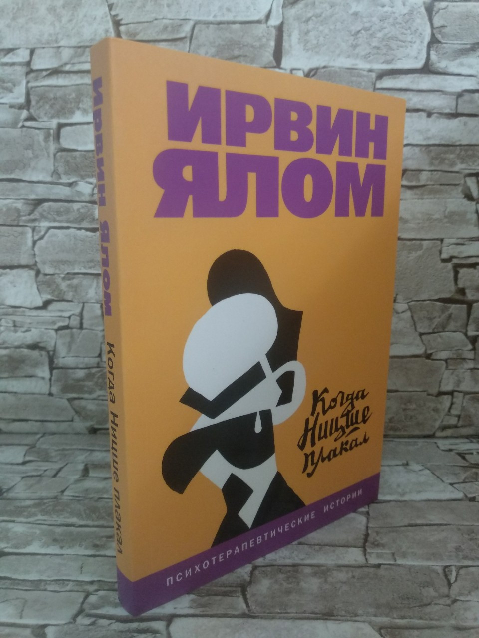 "Книга ""Когда Ницше плакал"" Ирвин Ялом"