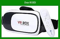 VR BOX очки виртуальной реальности (для смартфона) + манипулятор