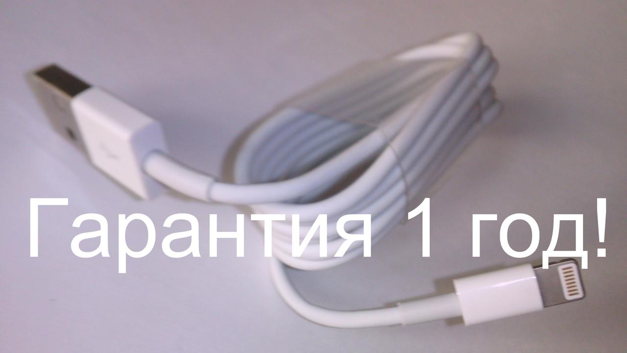 Кабель Apple Lightning USB ГАРАНТИЯ 1год!Зарядка на/для iPhone11XS Max XR X 8Plus 7+6s SE 5iPad mini4/3Air2Pro