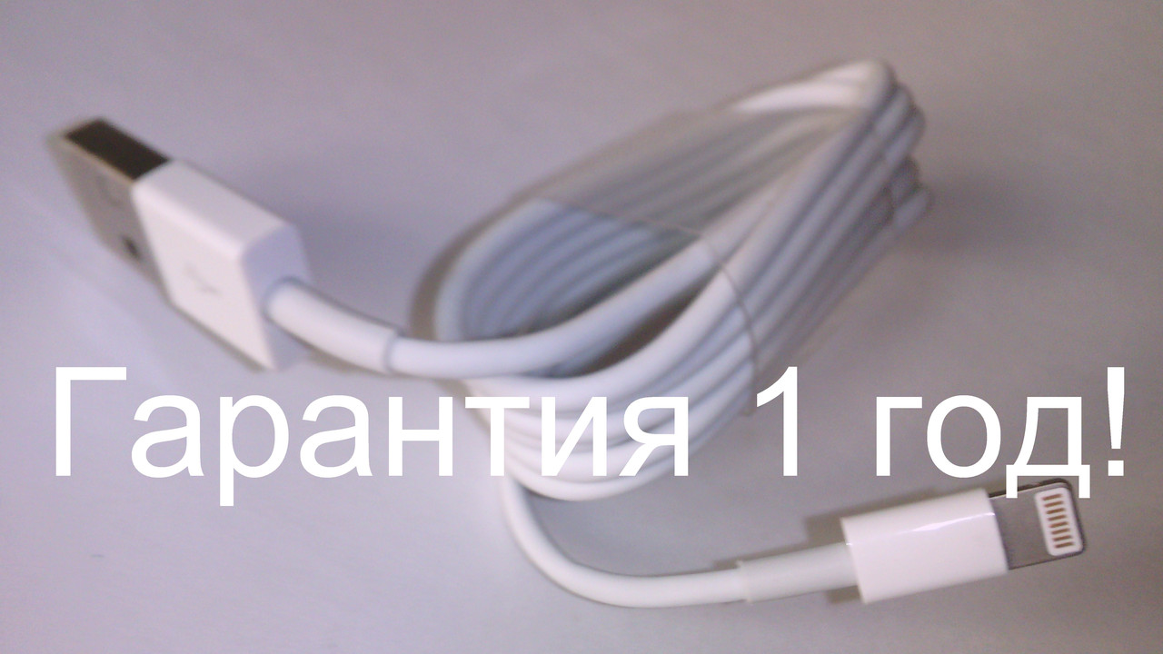 Кабель Apple Lightning USB ГАРАНТИЯ 1год!Зарядка на/для iPhone11XS Max XR X 8Plus 7+6s SE 5iPad mini4/3Air2Pro, фото 1