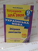 Укр мова 9 кл Збірник диктантів ДПА 2020 (форм А5)