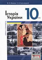 Історія України 10 кл Підручник Стандарт