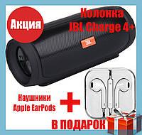 JBL Charge 4+ Портативная Bluetooth колонка, влагозащита, FM MP3 AUX USB microSD, 20W QualitiReplica
