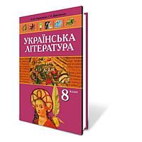 Українська література, 8 кл. (ст.прогр)  Авраменко О.М., Дмитренко Г.К.