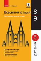 Всесвітня історія 8-9 класи Рятівник у визначеннях, таблицях і схемах