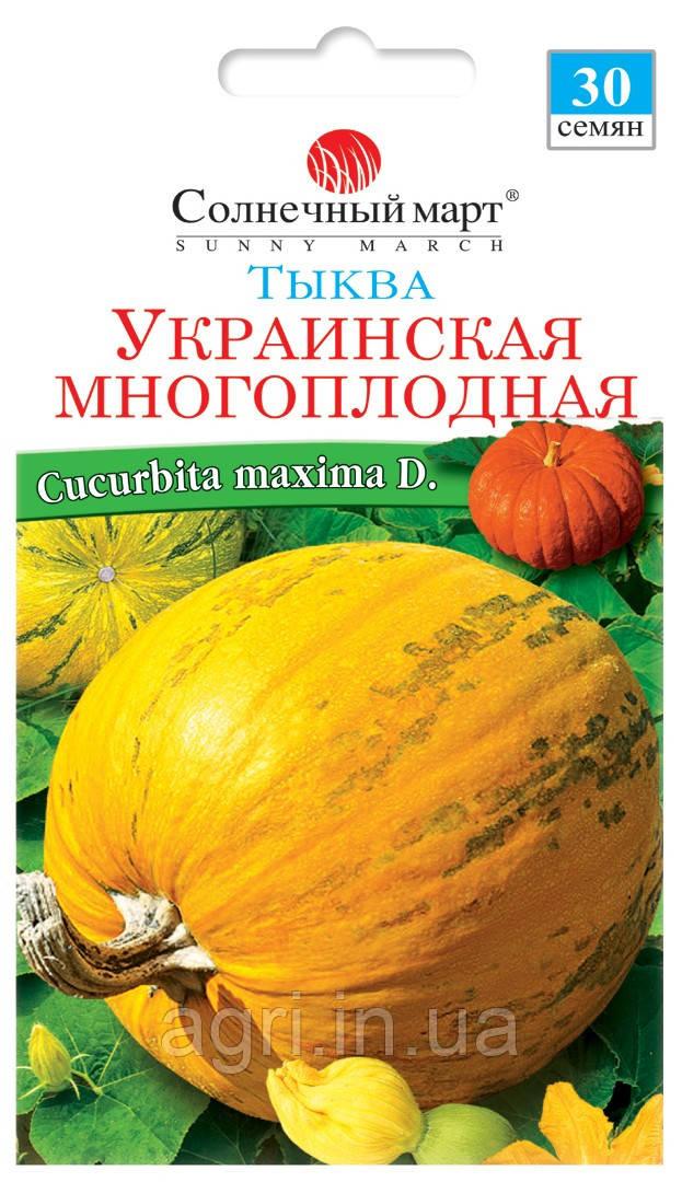 Тыква Украинская многоплодная, 30шт.