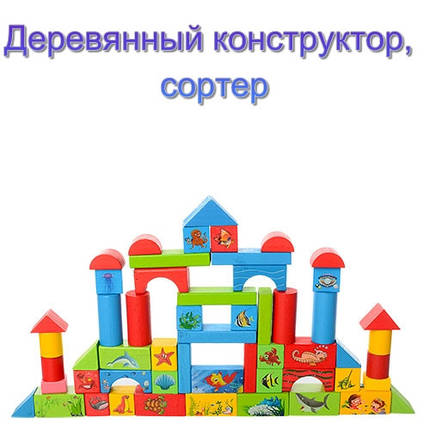 "Дерев'яний конструктор ""Городок"" MD 0657 68 деталей., фото 2"