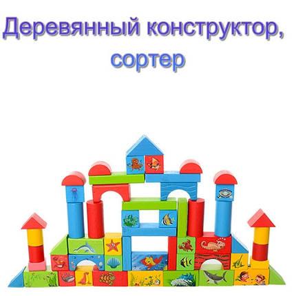"""Деревянный конструктор """"Городок"""" MD 0657 68 деталей., фото 2"""