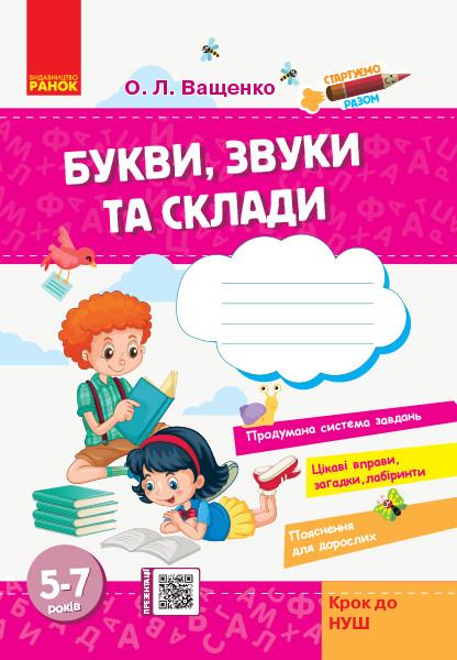 Букви, звуки та склади 5 - 7 років. Автор Ващенко О.Л.