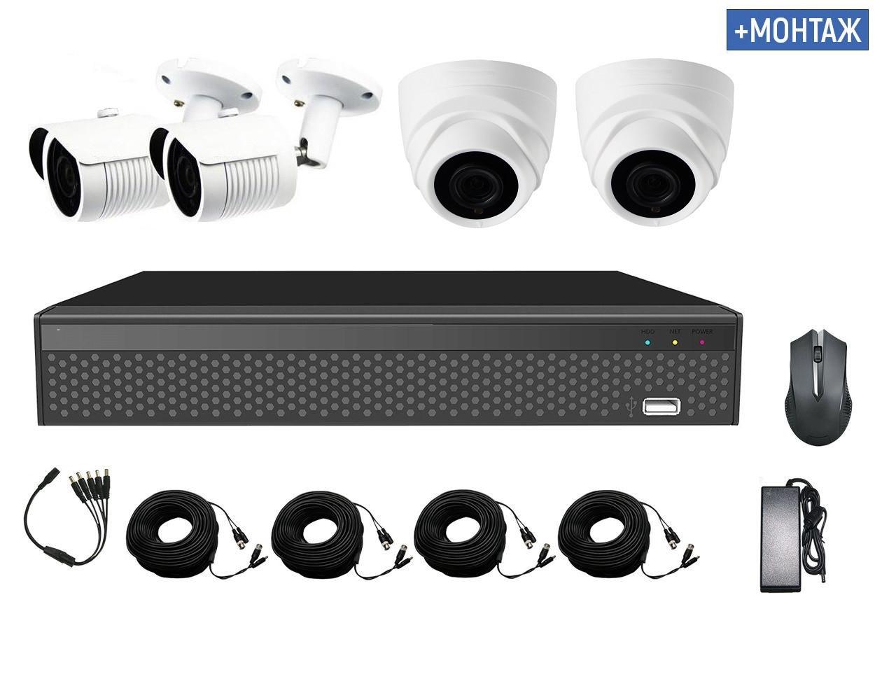 Комплект AHD видеонаблюдения на 2-е уличных и 2-е купольных камеры CoVi Security AHD-22WD KIT+монтаж