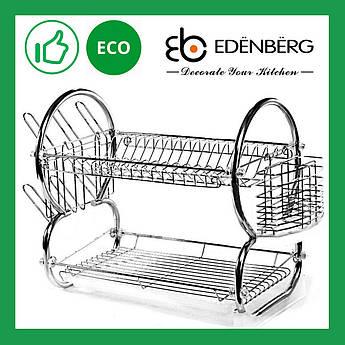 Сушилка из нержавеющей стали для посуды настольная Edenberg (EB-2112)
