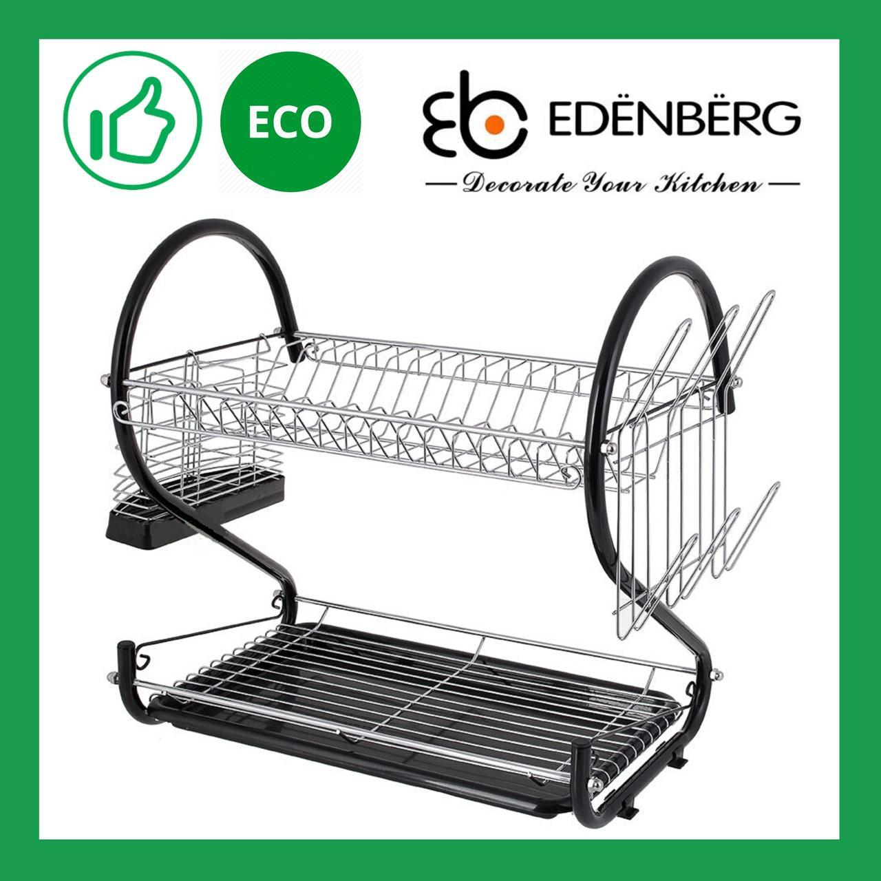 Сушилка из нержавеющей стали для посуды настольная Edenberg Черный (EB-2110B)
