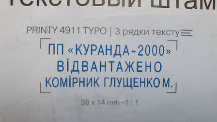 Штамп самонаборный Trodat Printy 4911 38x14 мм 3 строки б/у, фото 2