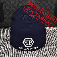 Стильная мужская вязаная шапка Philipp Plein темно-синяя шерстяная теплая молодежная шапка лопатка реплика