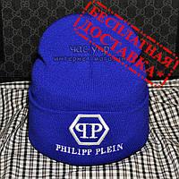 Стильная мужская вязаная шапка Philipp Plein темно-синяя шерстяная теплая молодежная шапка лопатка реплика Голубой