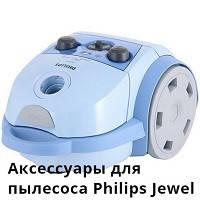 Для пилососа Філіпс Джевел Philips Jewel fc9050, fc9054, fc9060, fc9062, fc9064, fc9071/01, fc9073