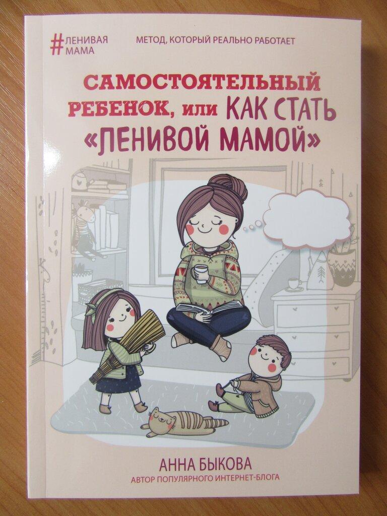 """Анна Быкова. Самостоятельный ребёнок, или как стать """"ленивой мамой"""""""