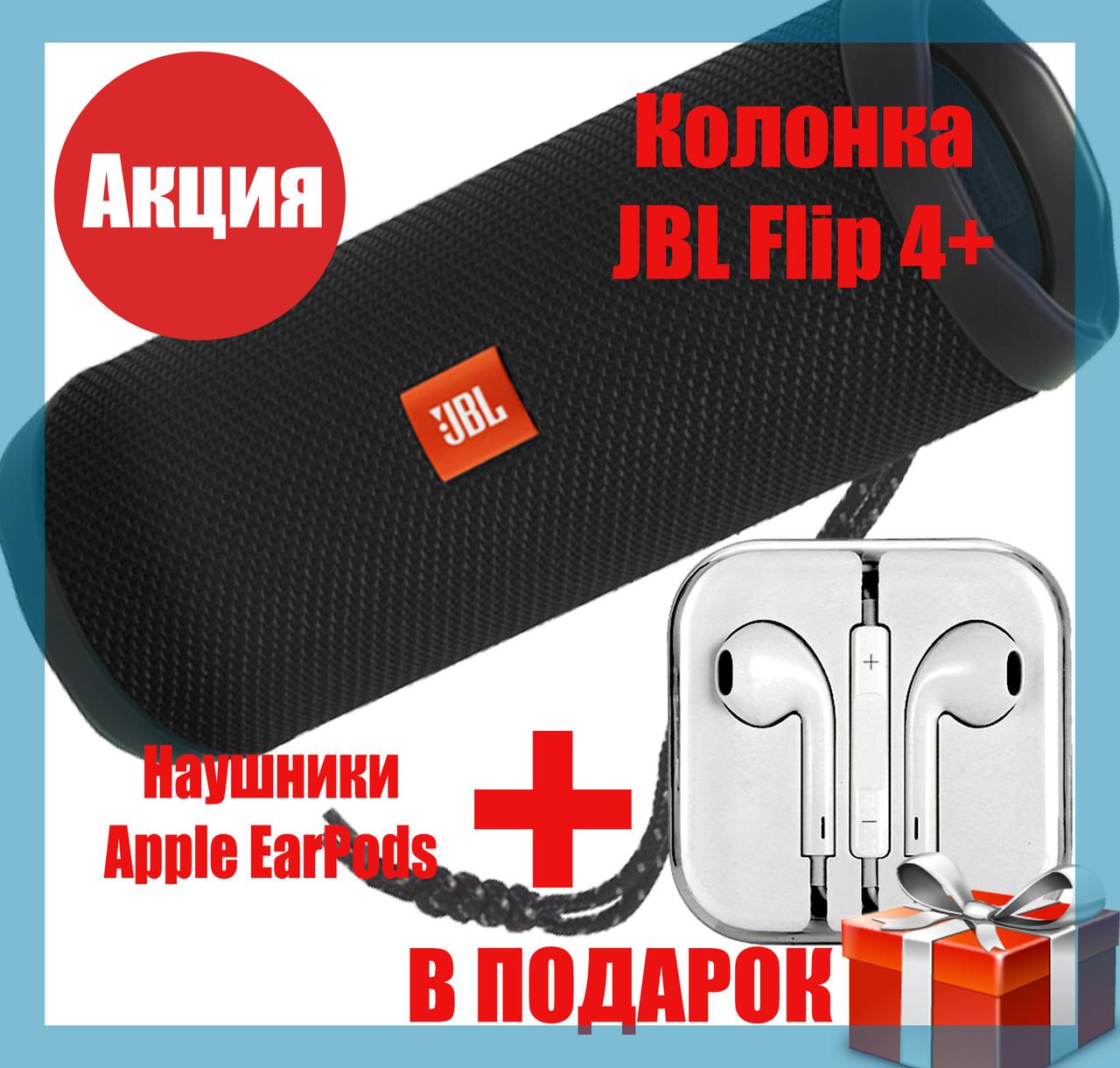 JBL Flip 4 Портативная Bluetooth колонка влагозащита, microSD,MP3,MP4,FM,USB 20W QualitiReplica