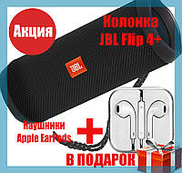 JBL Flip 4 Портативная Bluetooth колонка влагозащита, microSD,MP3,MP4,FM,USB 20W QualitiReplica, фото 1
