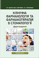 Клінічна фармакологія та фармакотерапія в стоматології: навчальний посібник / І.П. Мазур, М.В. Хайтович, Л.І.