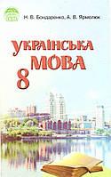 Українська мова, 8 кл.(ст.прогр.) Н.В. Бондаренко, А. В. Ярмолюк