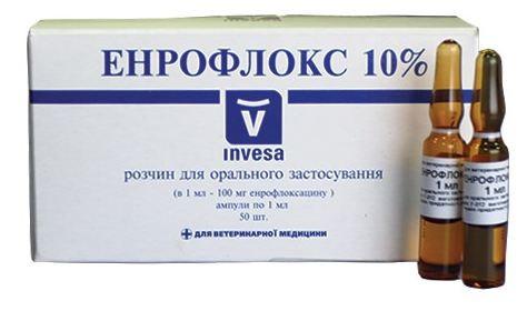 Энрофлокс  10% 1мл №50