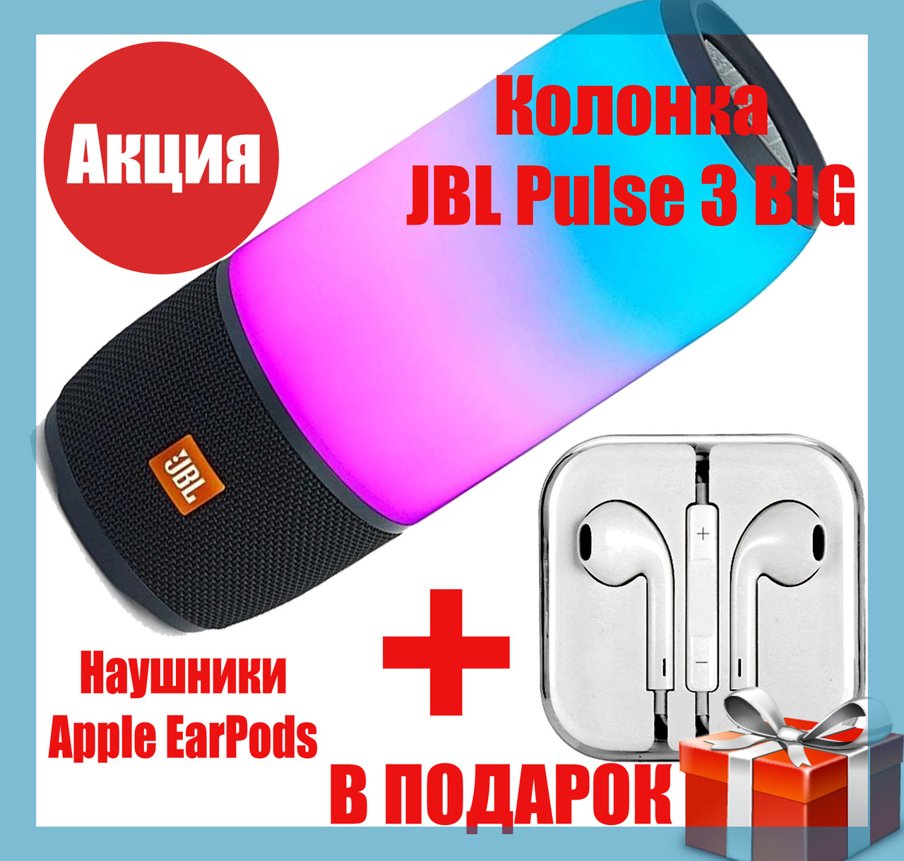 JBL PULSE 3 со светомузыкой Портативная Bluetooth колонка, FM MP3 AUX USB microSD 20W QualitiReplica