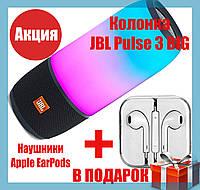 JBL PULSE 3 со светомузыкой Портативная Bluetooth колонка, FM MP3 AUX USB microSD 20W QualitiReplica, фото 1