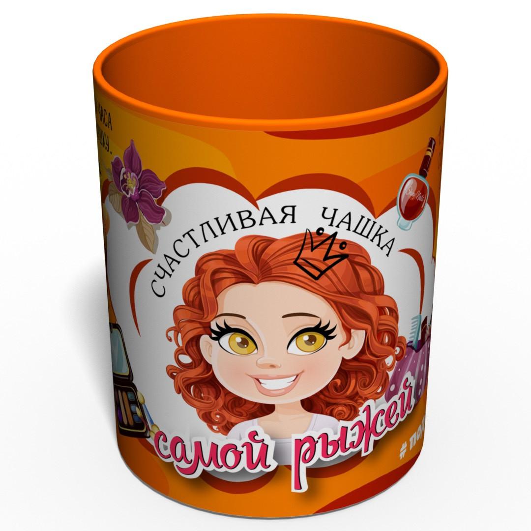 Чашка Самой Рыжей