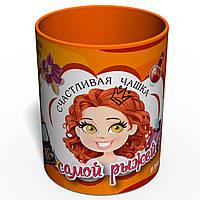 Чашка Самой Рыжей, фото 1