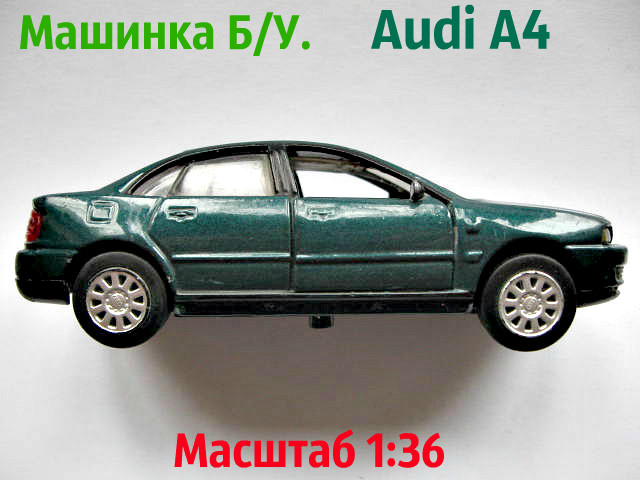 Коллекционная модель Audi А4. Б/У. Масштаб 1:36