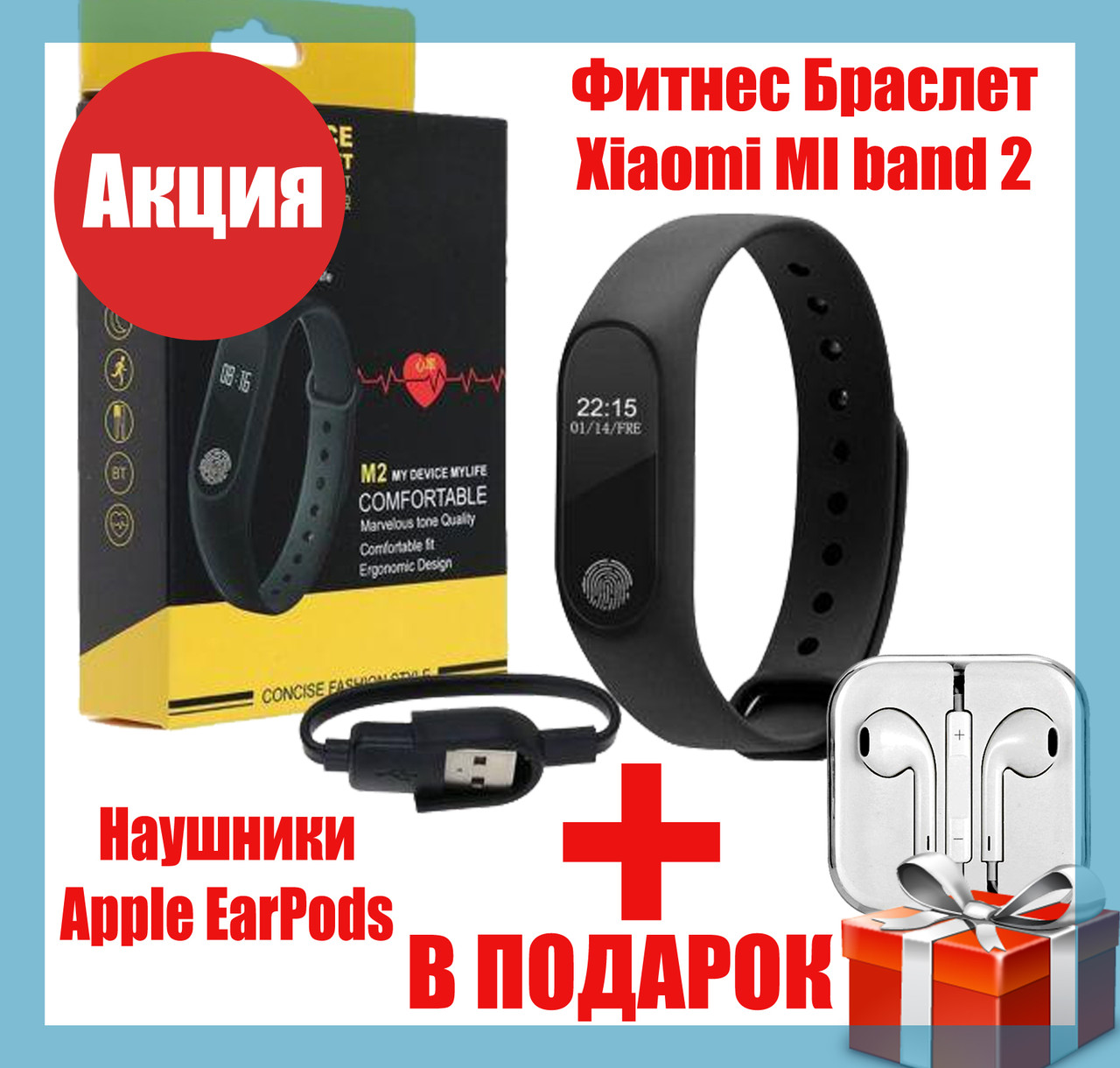 Фитнес браслет M2 Band Smart Watch Bluetooth Xiaomi Mi Band 2 QualitiReplica реплика