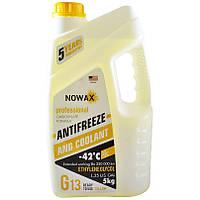 Антифриз NOWAX G13 ( желтый 5литров NX05007)