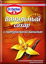 Ванильный сахар  с натуральной ванилью Бурбон Dr.Oetker