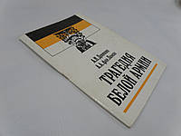 Деникин А., фон Лампе А. Трагедия Белой армии (б/у)., фото 1