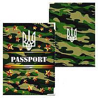 """Обложка на паспорт """"Милитари"""""""