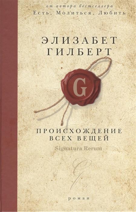 Гилберт Э. Происхождение всех вещей