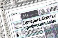 Дизайн / Верстка