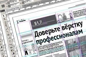 Дизайн / Верстка - Рекламное агентство «Магнит» в Житомире