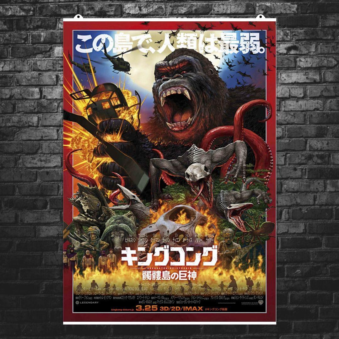 """Постер """"Конг: Остров черепа"""". Kong: Skull Island, Кинг Конг. Размер 60x43см (A2). Глянцевая бумага"""