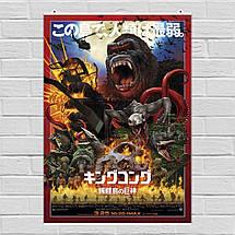 """Постер """"Конг: Остров черепа"""". Kong: Skull Island, Кинг Конг. Размер 60x43см (A2). Глянцевая бумага, фото 2"""
