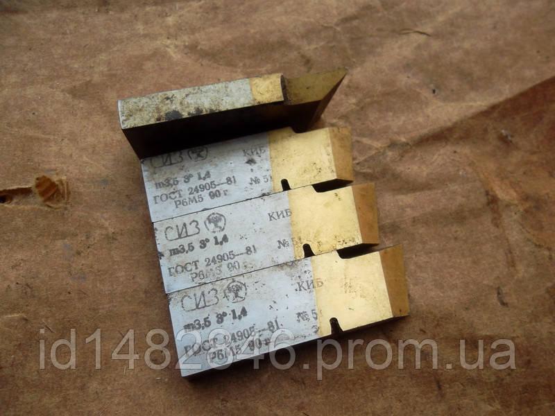 Резцы к зуборезным головкам для прямозубых конических колес ГОСТ 24905-81 M3.5