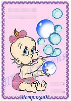"""Метрика для девочки """"Мыльные пузыри"""""""