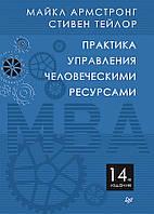 Практика управления человеческими ресурсами. 14-е изд