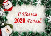 Вафельная картинка  новогодняя,  для торта, 2020