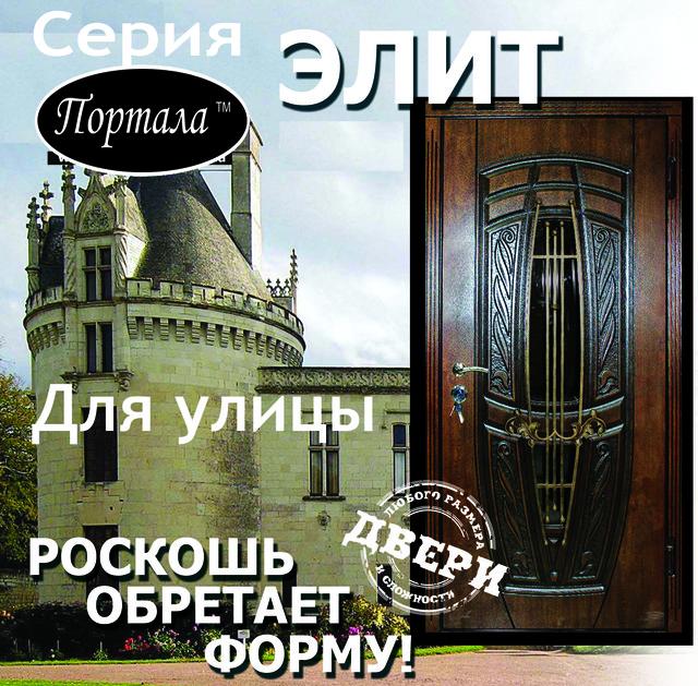 """Входные двери для улицы """"Портала"""" серии """"Элит"""""""