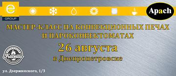 26 августа Мастер класс на итальянском оборудовании Apach в Днепропетровске!