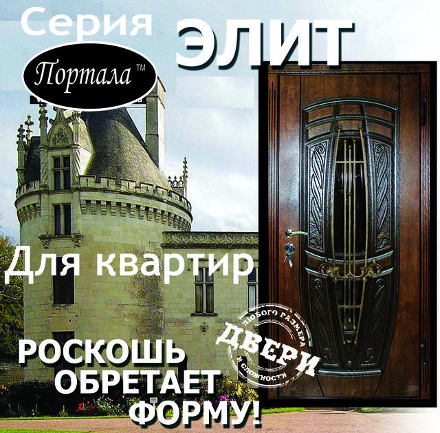 """Входные двери для квартир """"Портала"""" серии """"Элит"""""""